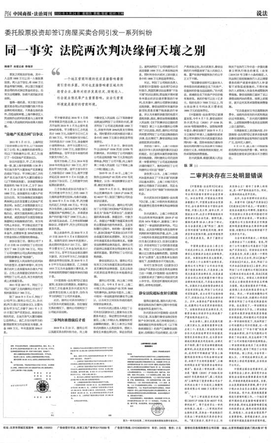 上海法官同案不同判 民营企业渴望法制春天