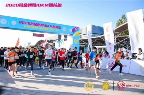 """""""融金朝陽 跑在一起"""" 2020融金朝陽10km團隊跑活動成功舉辦"""