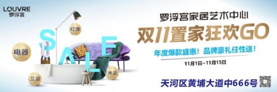 双11置家狂欢GO,广州罗浮宫家居年度爆款盛惠!