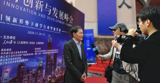 郑砚农在首届研学创新与发展峰会上的发言