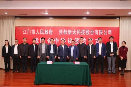 佳都科技与江门签订战略合作协议,助力江门经济高质量发展