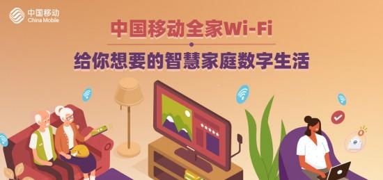 中国移动全家Wi-Fi,给你想要的智慧家庭数字生活