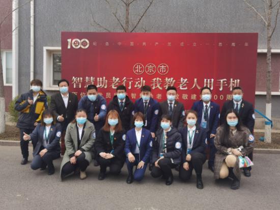 教老人用手机 链家公益助力北京市智慧助老行动