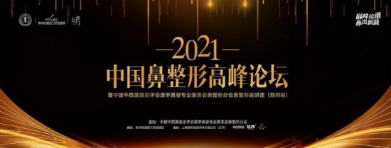 郑州美莱承办2021中国鼻整形高峰论坛