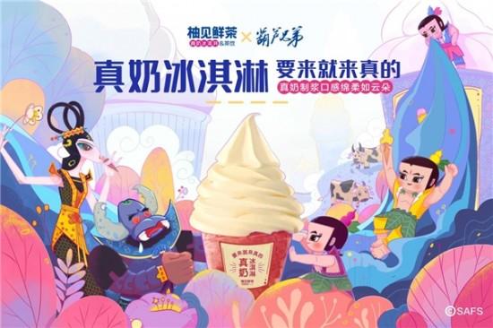 柚见鲜茶签约合作葫芦兄弟,真奶冰淇淋真实力出圈