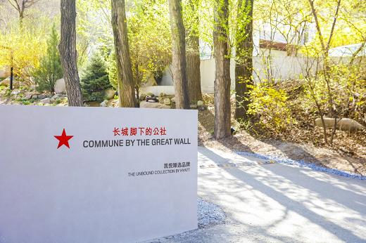 SOHO中国CEO张欣:长城脚下的公社与凯悦将缔造新的传奇