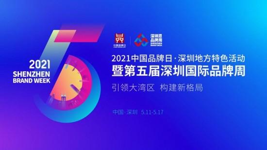 第五届深圳国际品牌周5月11日隆重启幕,9大亮点提前看!