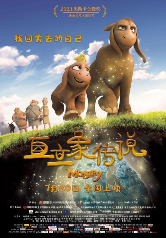 动画电影《直立象传说》今日公映 终极看点大揭秘