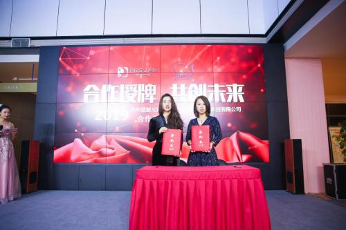中娱传媒与浙江课管信息科技有限公司合作授牌仪式隆重举行